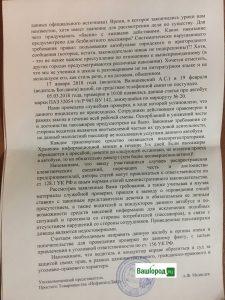 IMG 4314 225x300 «Жестокий век, жестокие сердца»: в Новокузнецке кондуктор устроила травлю девочке
