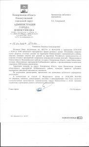 митинг согласование 21.04.18 г. 182x300 Митингу   быть!
