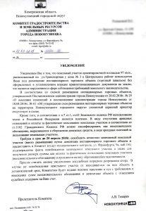 уведомление 207x300 Малый бизнес Новокузнецка взывает о помощи