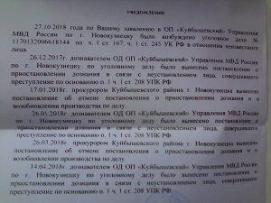 01 300x225 В Новокузнецке пачками травили животных: чем всё это время занималась полиция