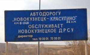 8 300x184 Дорога опасная для жизни (ФОТО)