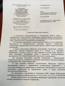 IMG 7631 05 04 18 10 17 e1522898311298 225x300 Кто спасёт гибнущие реки Кузбасса?