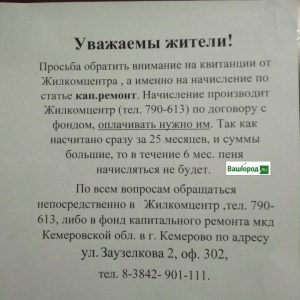 e6003242f322c7da6778d62114004c1d 1 300x300 «Сюрприз» от ЖКХ: новокузнечанам пришли огромные счета за капремонт