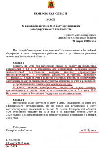efd78a3a5bd88f35a4bf9654239dc974 203x300 Тулеев перед отставкой дал налоговые льготы Евразу