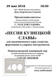 JZQ9s7dGcCs 212x300 Член Союза композиторов России написал кантату в честь Новокузнецка
