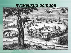 оратория 3 кузнецкий острог 300x225 Оратория о Кузбассе: места Новокузнецку — и всем кузбасским городам — не нашлось