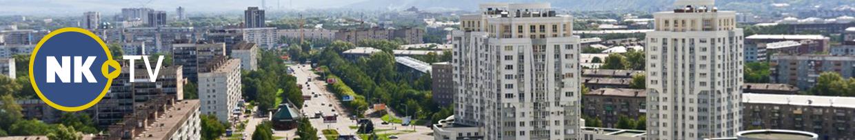 Новости Новокузнецка сегодня, новости дня, последние новости